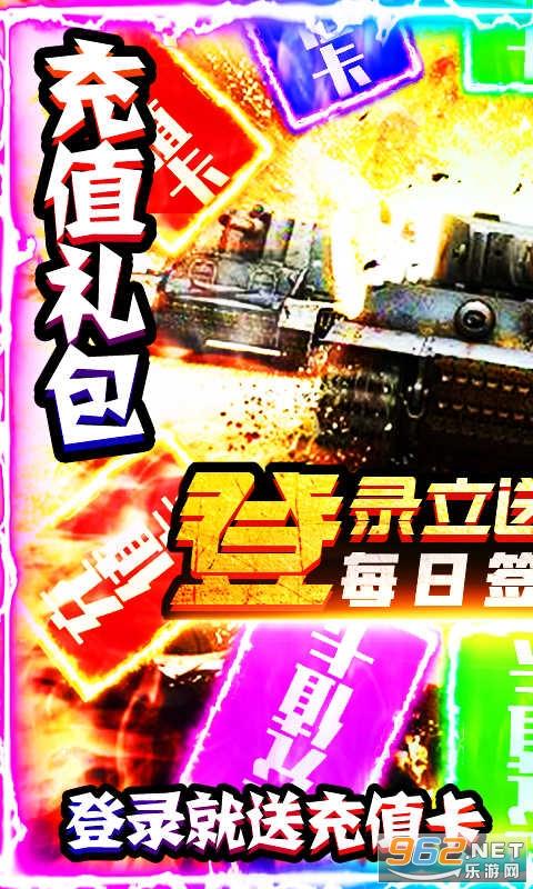 坦克荣耀之传奇王者vip破解版v1.0 无限钻石版截图0