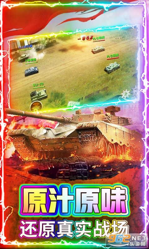 坦克荣耀之传奇王者vip破解版v1.0 无限钻石版截图4