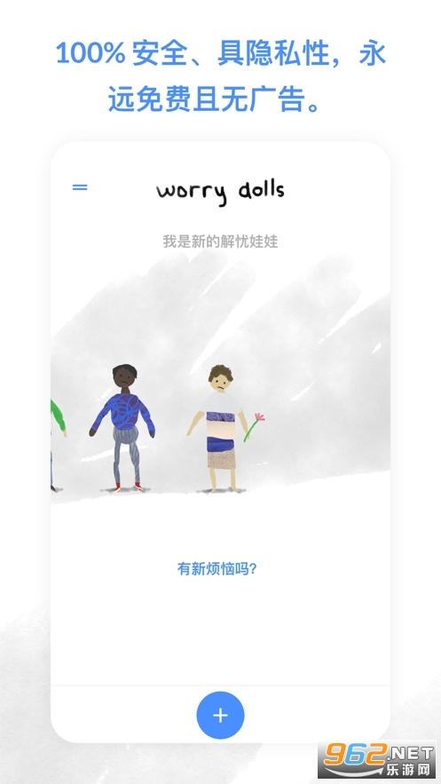 ��劳尥�appv1.3.0 (worrydolls)截�D2