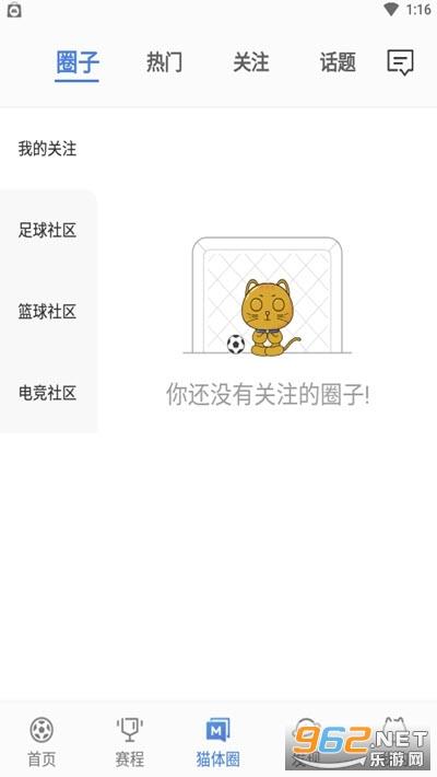 猫体体育appv1.0.1 安卓版截图2
