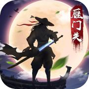 血战雁门关MMORPG武侠手游v1.0官方版