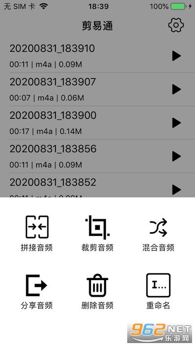 剪易通ios版v1.1 手�C版截�D3