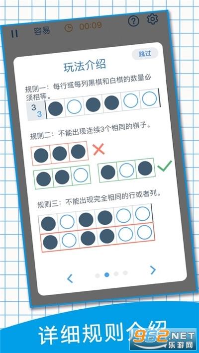 逻辑谜题小游戏v1.7 游戏截图1