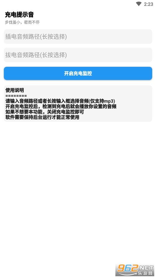 手�C充�提示音�件v1.0 (插拔�Z音提示)截�D0
