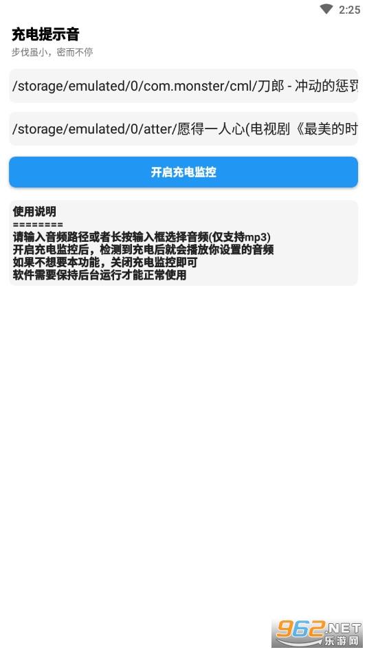 手�C充�提示音�件v1.0 (插拔�Z音提示)截�D2