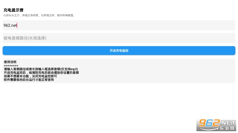 超�����充�提示音v1.0 app截�D1