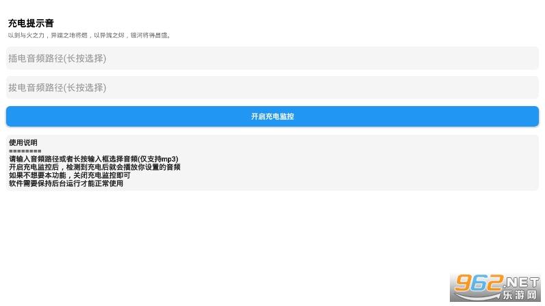 超�����充�提示音v1.0 app截�D2