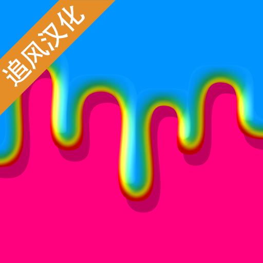 快清理粘液模拟器追风汉化修改器最新版v4.0中文版