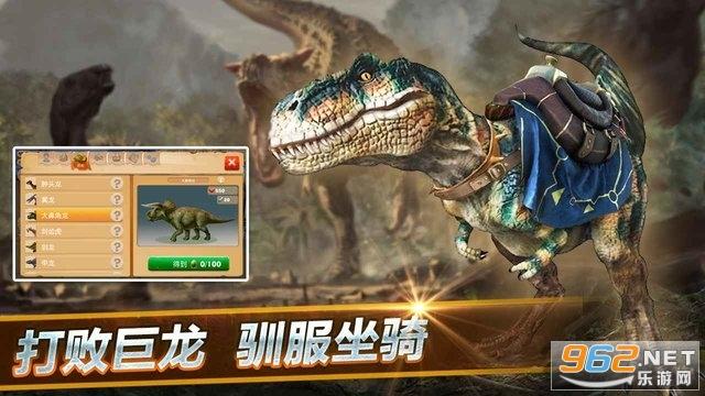 恐龙世界生存进化手游v1.0 安卓版截图1