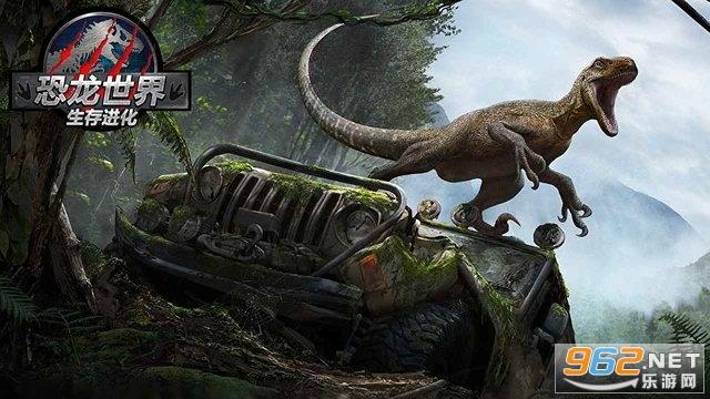 恐龙世界生存进化手游v1.0 安卓版截图3