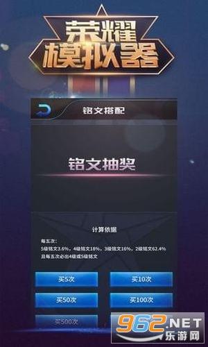 王者荣耀水晶抽奖模拟器2020软件截图2
