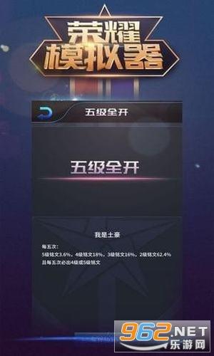 王者荣耀水晶抽奖模拟器2020软件截图3