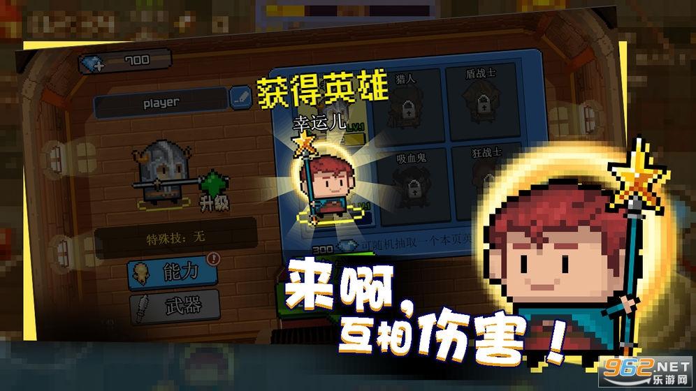 扎心英雄最新破解版v1.6.0 去广告截图3