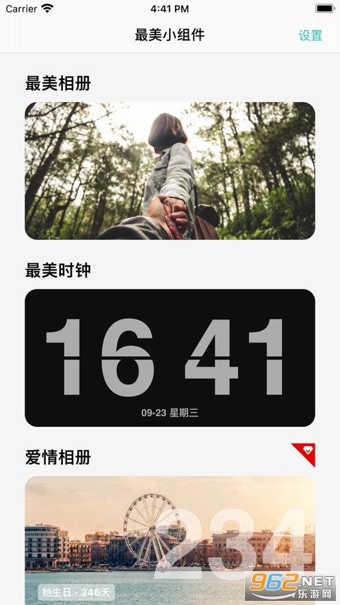最美小组件appv1.0 手机版截图0