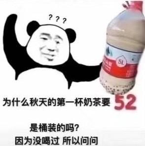 你们喝奶茶的声音可以小一点吗图片表情包截图2