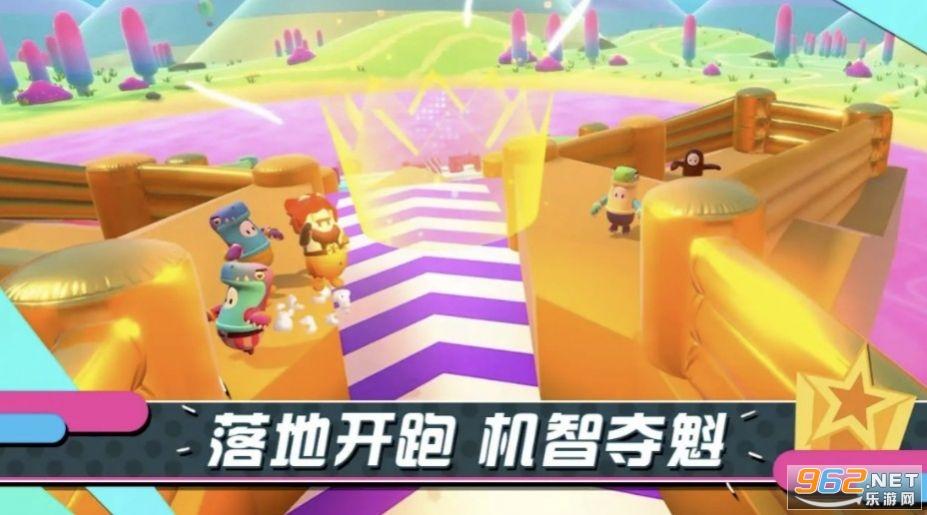 糖豆人秋季淘汰赛游戏v1.0.2破解版截图2