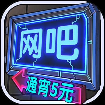 网吧模拟器无限金币中文版v1.0 汉化版