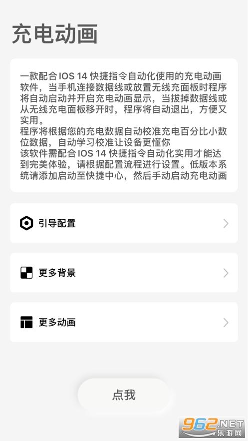 苹果充电动画插件v1.0 最新版截图3