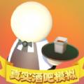 酒吧模拟器无限金币版v1.0 破解版