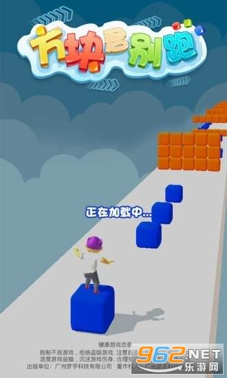 方块君别跑游戏v 1.0 手机版截图3