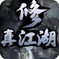 修真江湖凡人修仙�荣�破解版v2.3.7 最新版