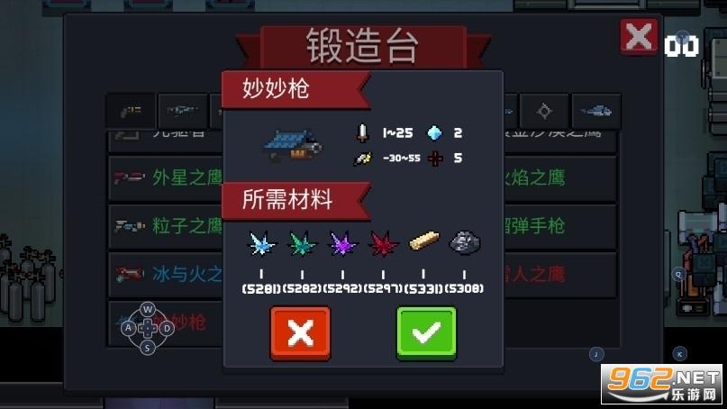 元气骑士2.8.2最新版破解版v2.8.2内购破解版截图2