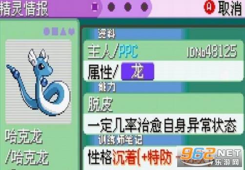 口袋妖怪荒芜的世界中文版v4.7 完整版截图1