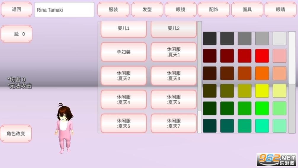 樱花校园模拟器1.036.08版本的修改器中文版截图4
