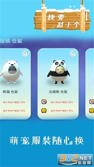 我要怼十个中文版v1.0.0 无限资源版截图3