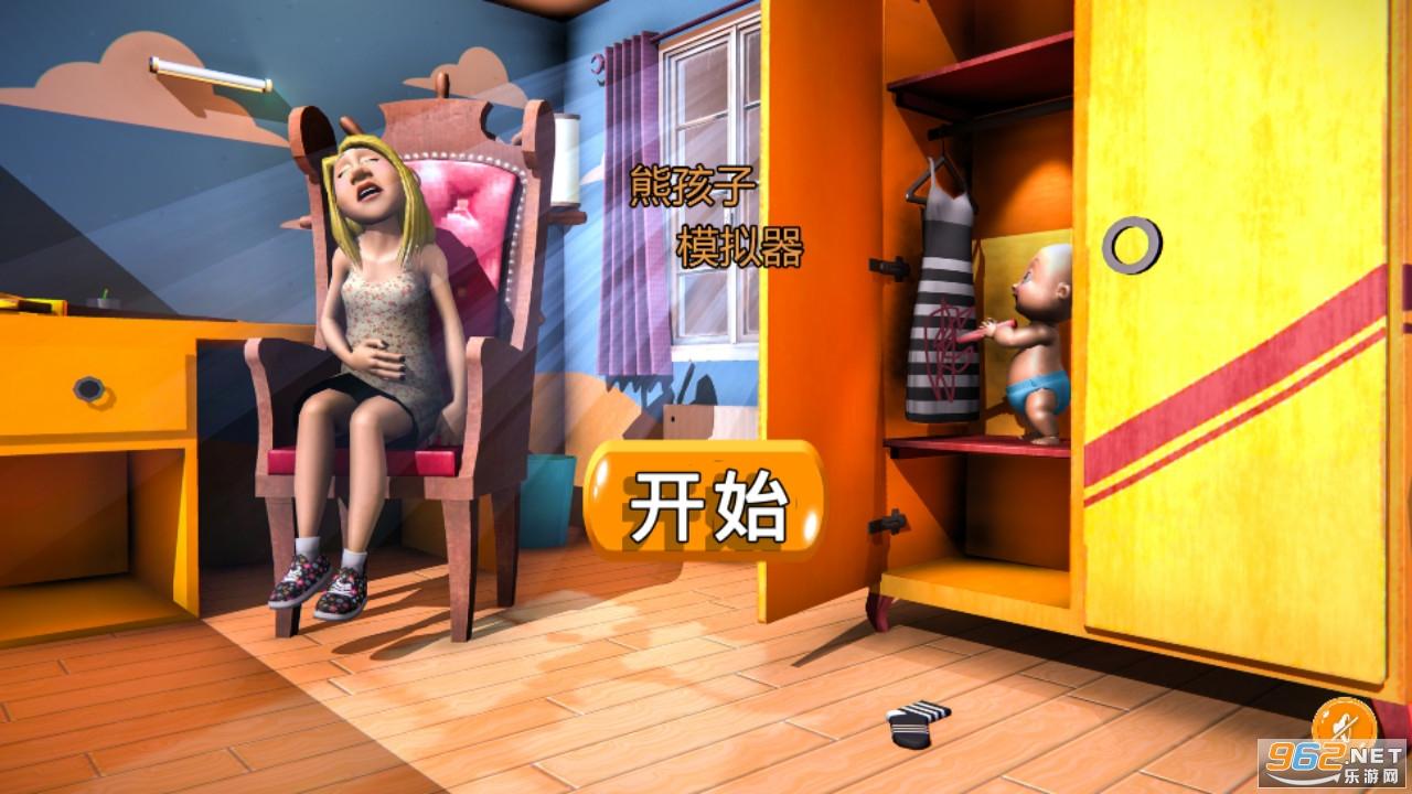 熊孩子养成记中文版v1.0 破解版截图5