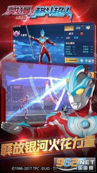 奥特曼之格斗超人泰迦兑换码9月兑换码截图2