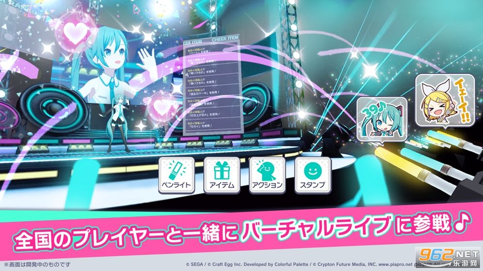 project sekai colorful stage日服feat.初音未來截图1