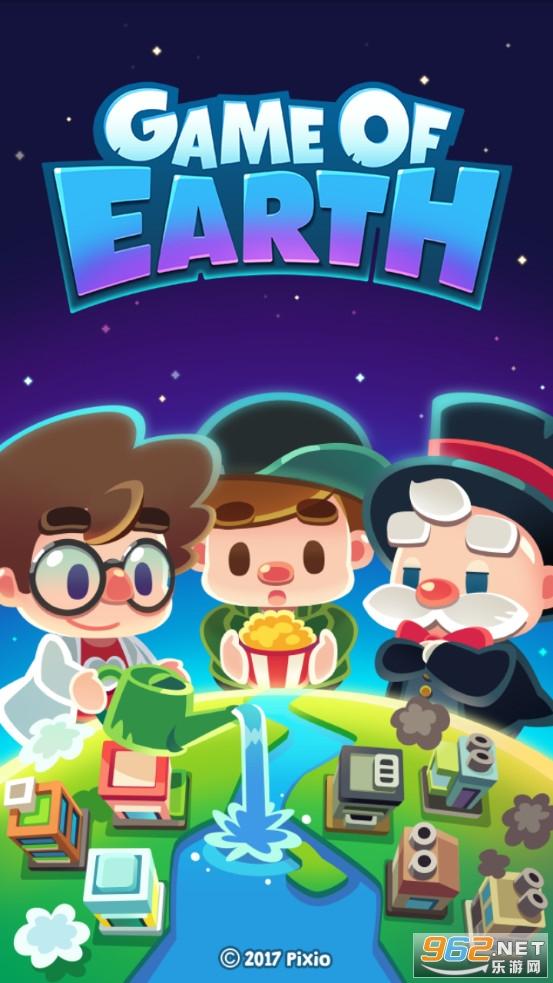 地球游戏GameOfEarth安卓版v1.3.6免费版截图4