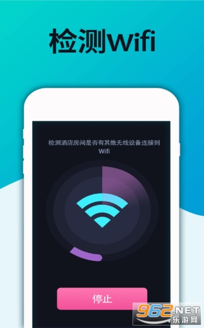 酒店探测器苹果版v1.0 ios版截图0