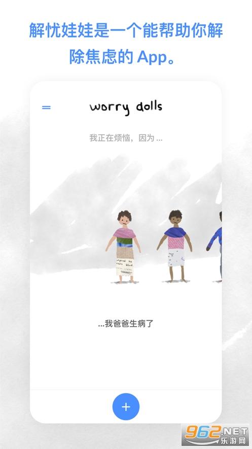 解忧娃娃中文版安卓版v1.3.0截图0