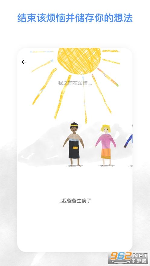 解忧娃娃中文版安卓版v1.3.0截图1