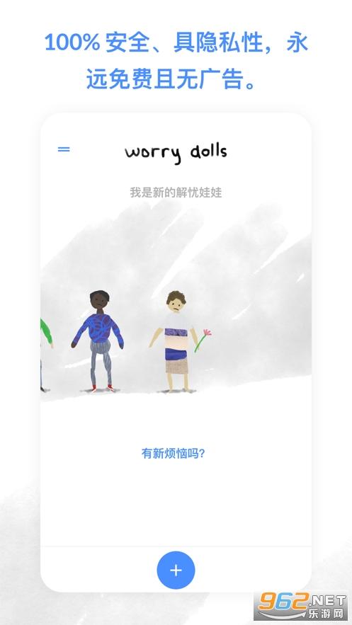 解忧娃娃中文版安卓版v1.3.0截图2