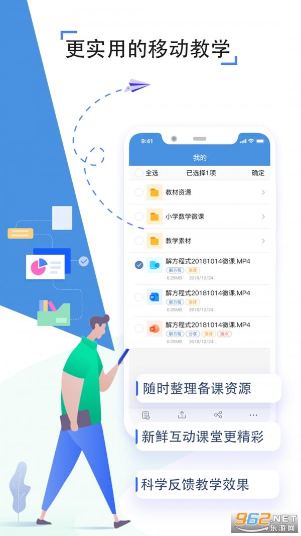 gzseduyuncn贵州教育资源服务平台v6.6.9 登录版截图0