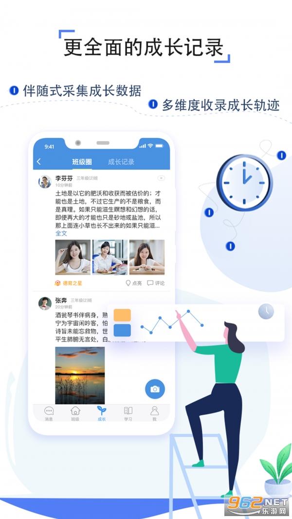 gzseduyuncn贵州教育资源服务平台v6.6.9 登录版截图1