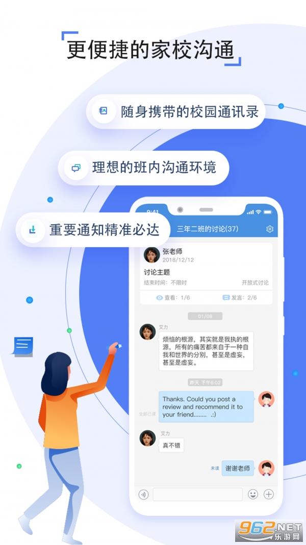 gzseduyuncn贵州教育资源服务平台v6.6.9 登录版截图2