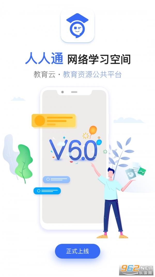 gzseduyuncn贵州教育资源服务平台v6.6.9 登录版截图4
