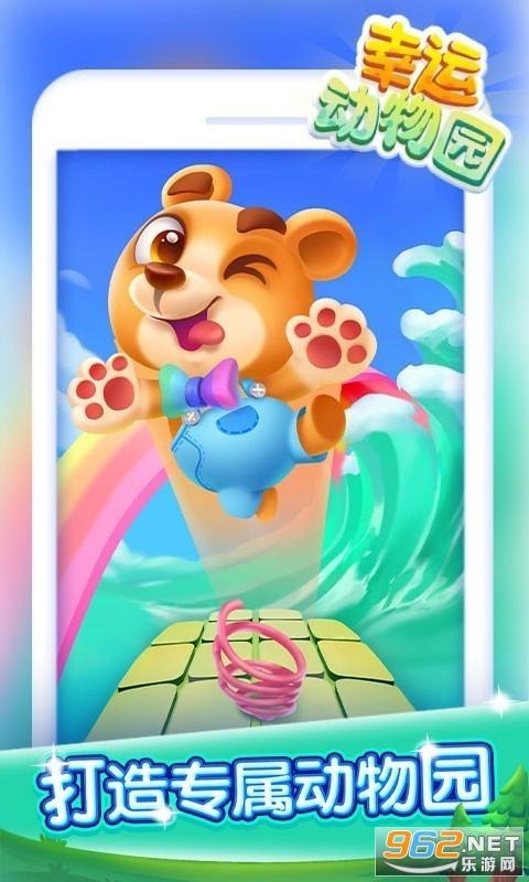 幸运动物园游戏v1.2.7.2 免费版截图3