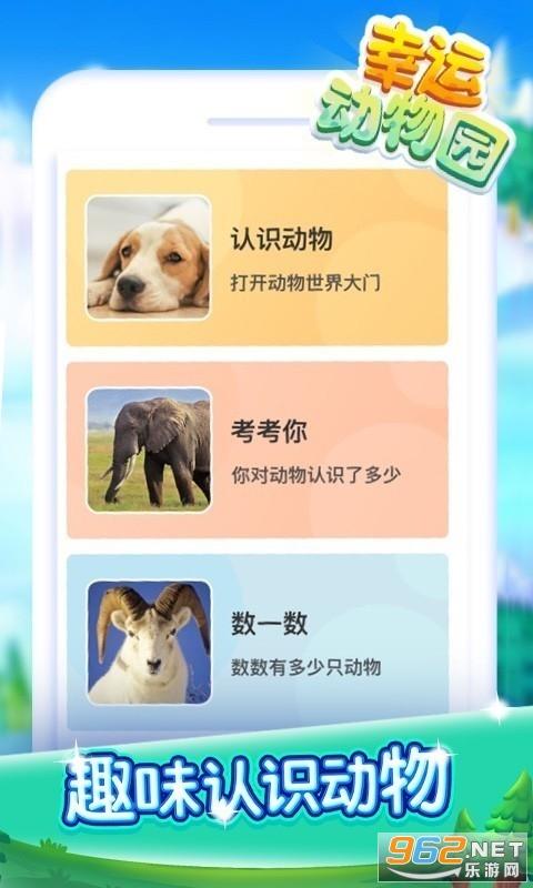 幸运动物园游戏v1.2.7.2 免费版截图0