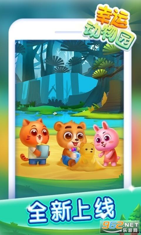 幸运动物园游戏v1.2.7.2 免费版截图1