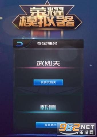 王者荣耀抽奖模拟器网页版appv1.43.1.2 在线截图0