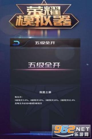 王者荣耀抽奖模拟器网页版appv1.43.1.2 在线截图2