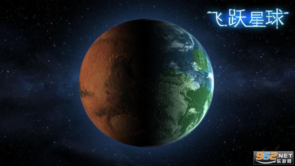 飞跃星球无限能源v5.8 破解版截图0
