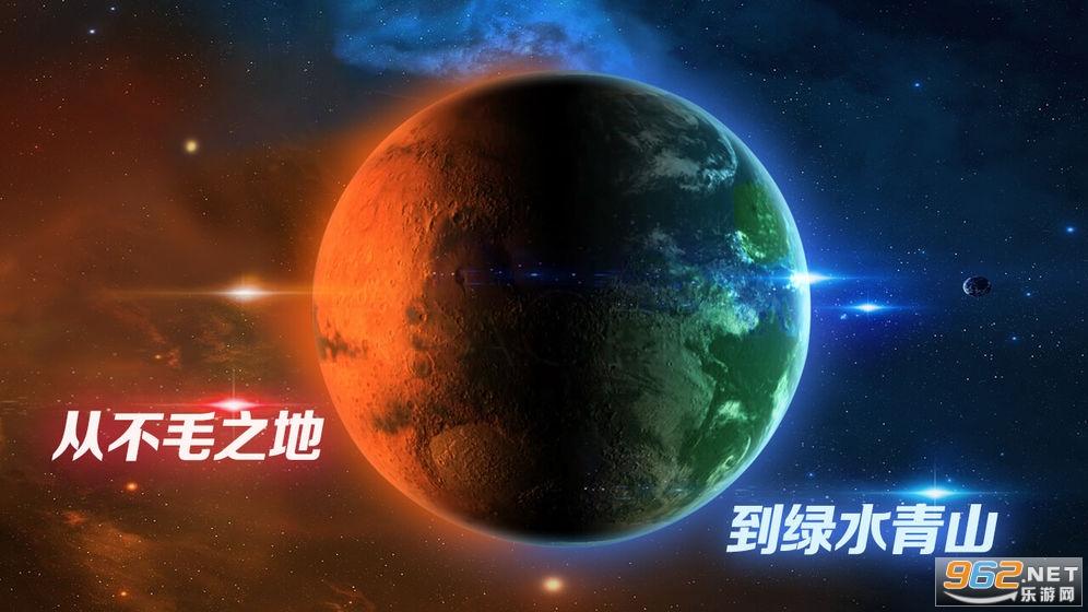飞跃星球无限能源v5.8 破解版截图2