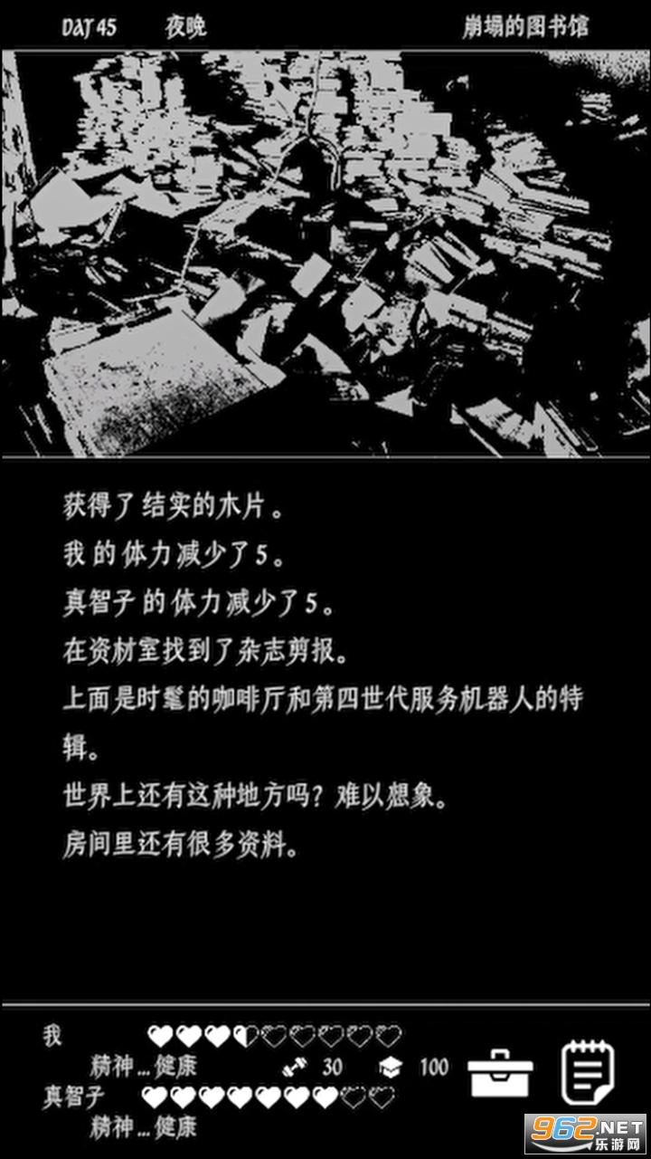 终结的世界与你和我中文汉化版v1.0.0 官方版截图0