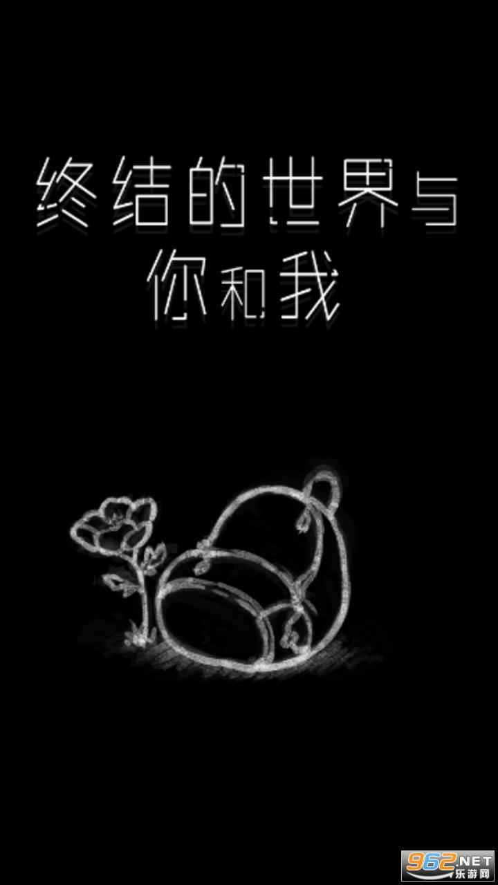 终结的世界与你和我中文汉化版v1.0.0 官方版截图4